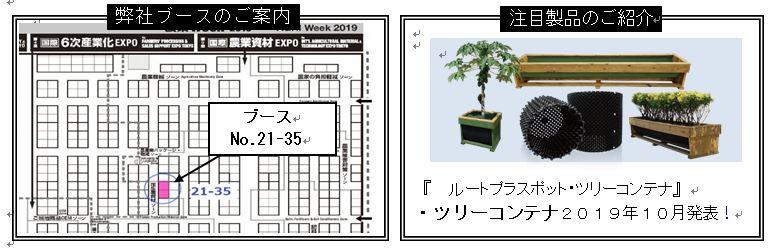 tokyoshow2019