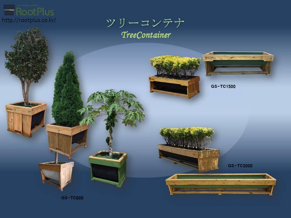 treecon2